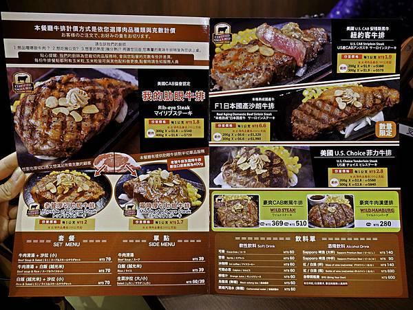 Ikinari Steak,台北,南港-13.jpg