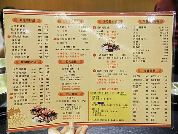 富美海鮮火鍋,羅東,宜蘭火鍋-4.jpg