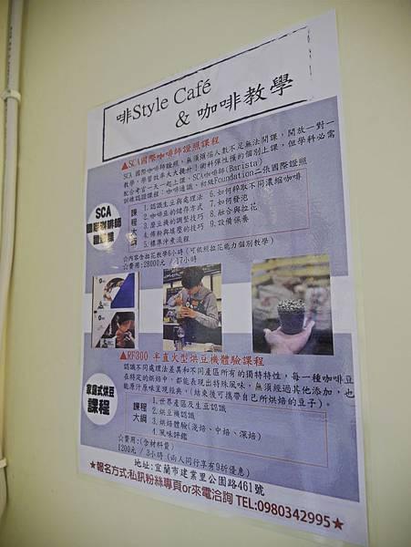 啡style café & 咖啡教學-13.jpg