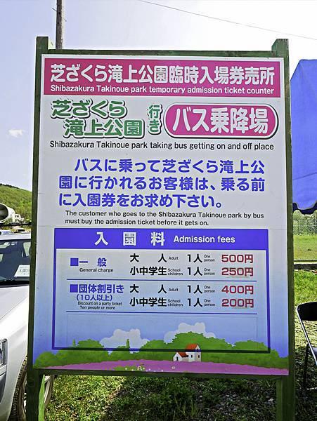 滝上芝櫻公園-1.jpg