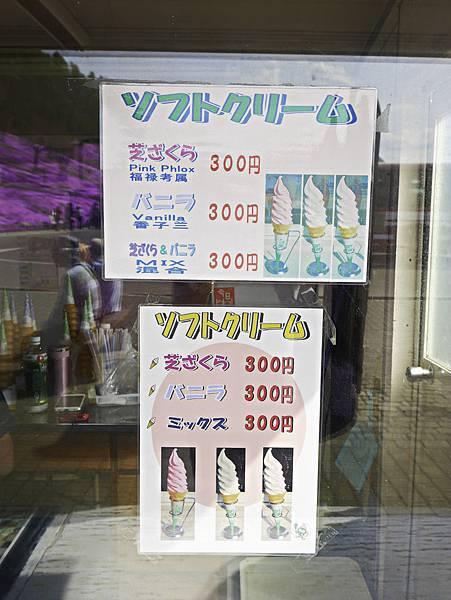 滝上芝櫻公園-8.jpg