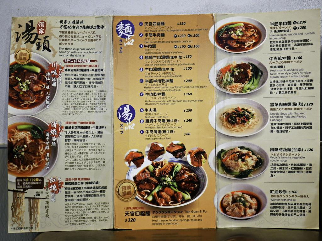 神仙牛肉麵-6.jpg