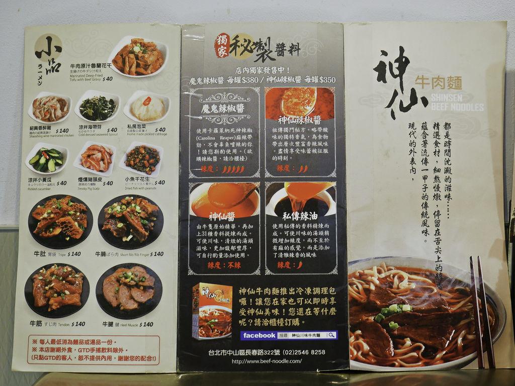 神仙牛肉麵-7.jpg