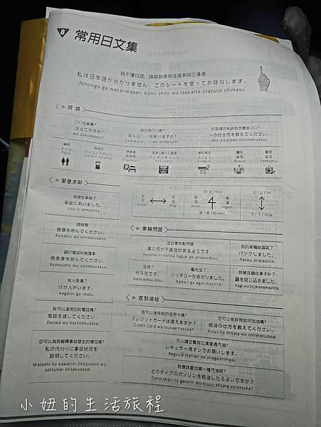 沖繩租車推薦-13.jpg