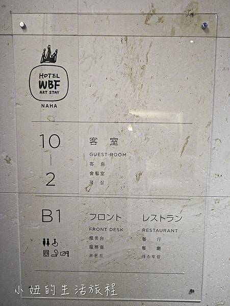 WBF ART 飯店,國際通飯店-21.jpg