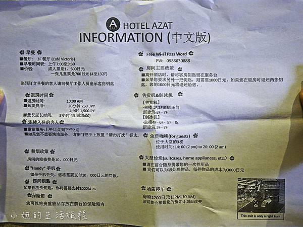 Hotel Azat Naha-13.jpg