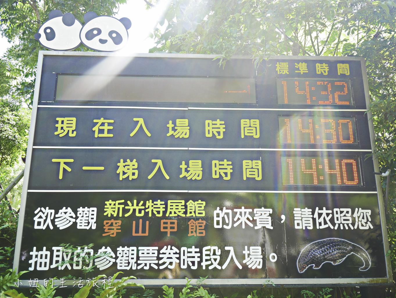 木柵動物園,穿山甲館,熱帶雨林館,2019-20.jpg