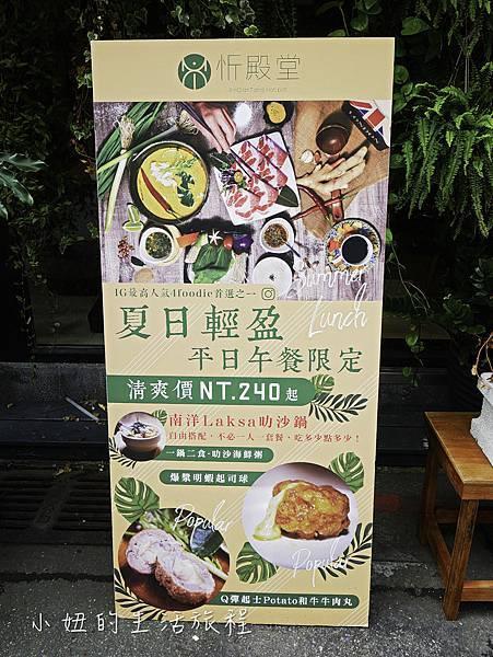 忻殿堂,東區火鍋-2.jpg