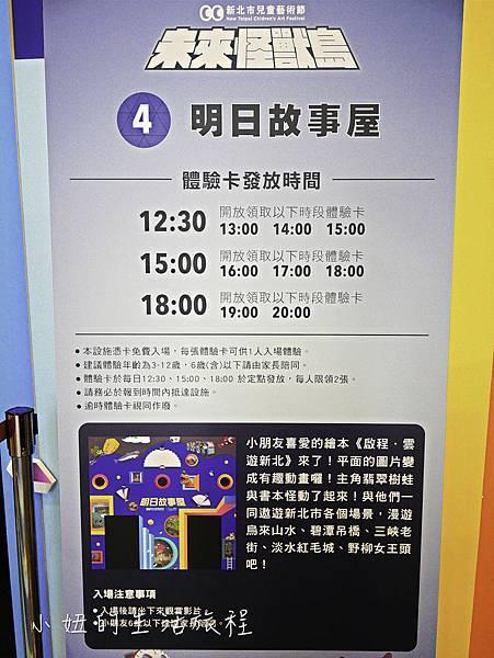 2019新北市兒童藝術節-11.jpg