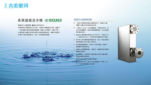 建材設備-長庚活水.png