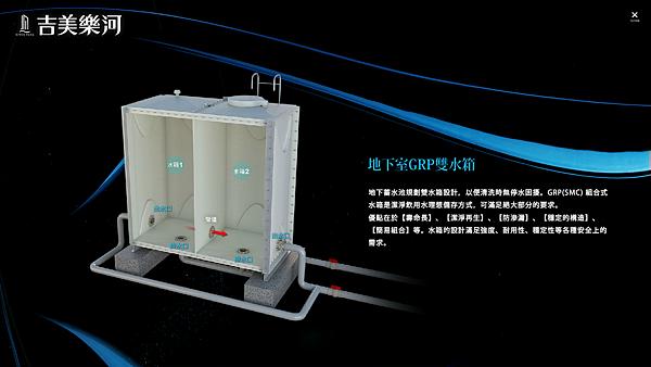 結構安全-地下室雙水箱.png