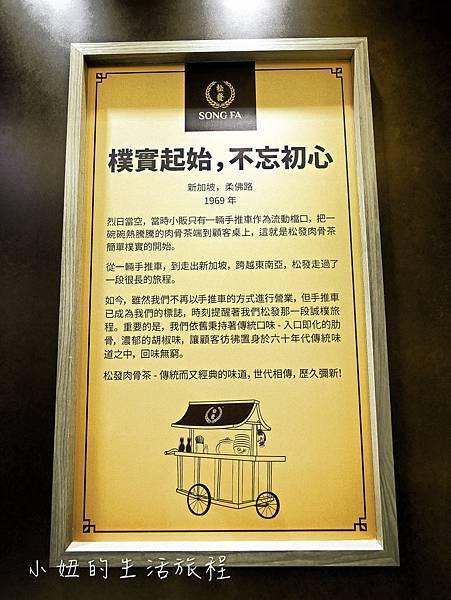 松發肉骨茶,台灣一號店-5.jpg