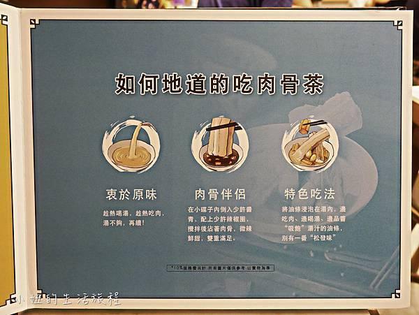 松發肉骨茶,台灣一號店-29.jpg