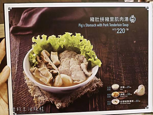 松發肉骨茶,台灣一號店-31.jpg