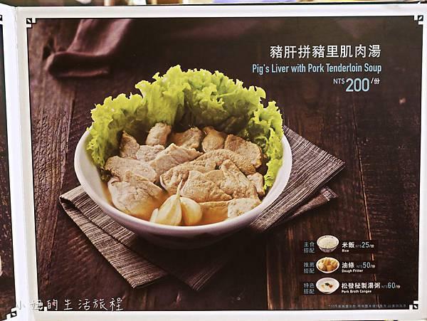 松發肉骨茶,台灣一號店-32.jpg