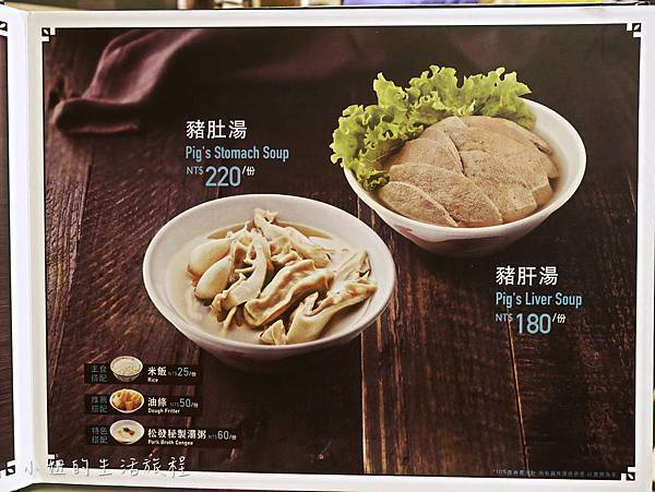 松發肉骨茶,台灣一號店-34.jpg