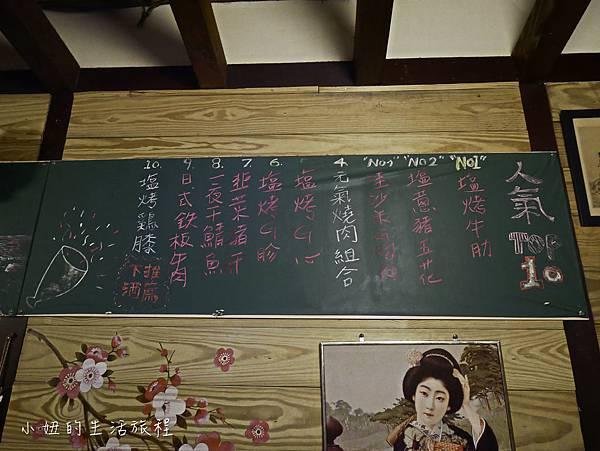士林居酒屋, 士林美食-5.jpg