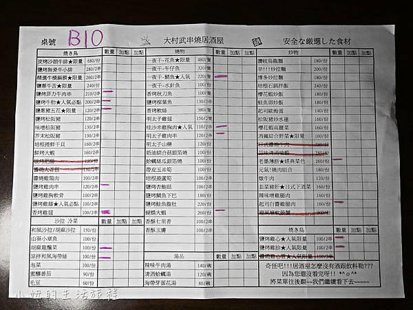 士林居酒屋, 士林美食-6.jpg