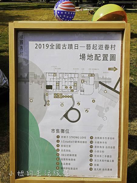 2019虎尾建國眷村文化祭-4.jpg