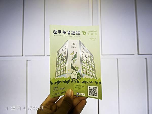 台中葉綠宿,逢甲夜市住宿飯店推薦-47.jpg
