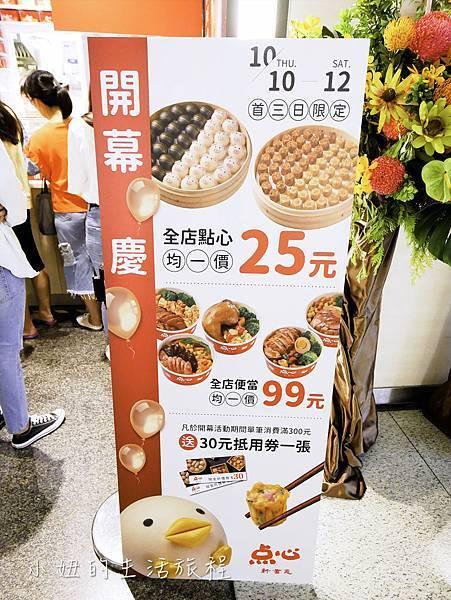 点心,板橋車站-2.jpg