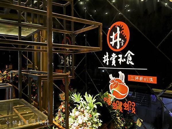 丼賞和食日本料理&嗨蝦蝦三杯醉蝦石頭火鍋林森旗艦店-6.jpg