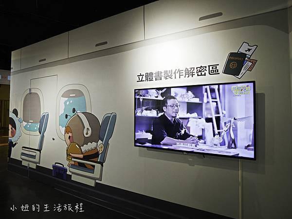 遠雄立體書展覽-8.jpg