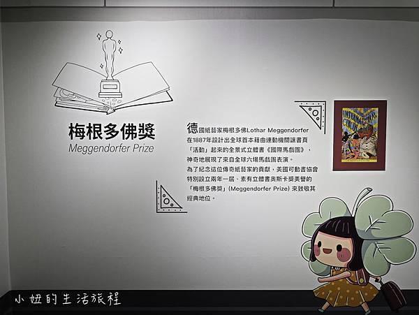遠雄立體書展覽-15.jpg