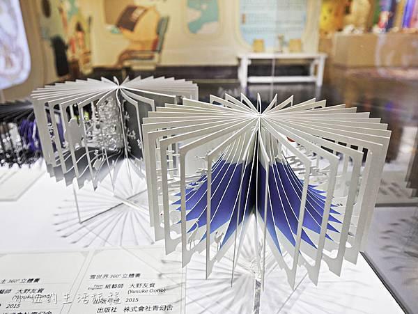 遠雄立體書展覽-103.jpg