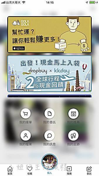 順買dropbuy APP-19.jpg