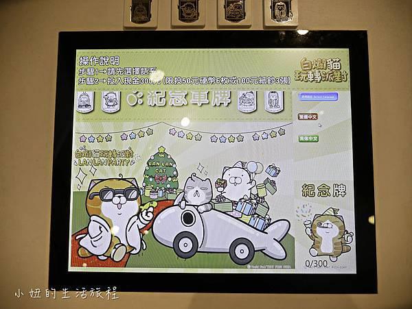 三創,白爛貓-40.jpg