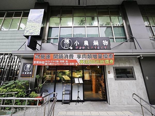 大安森林公園火鍋-1.jpg
