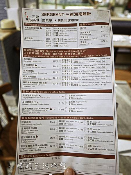 三巡海南雞-11.jpg