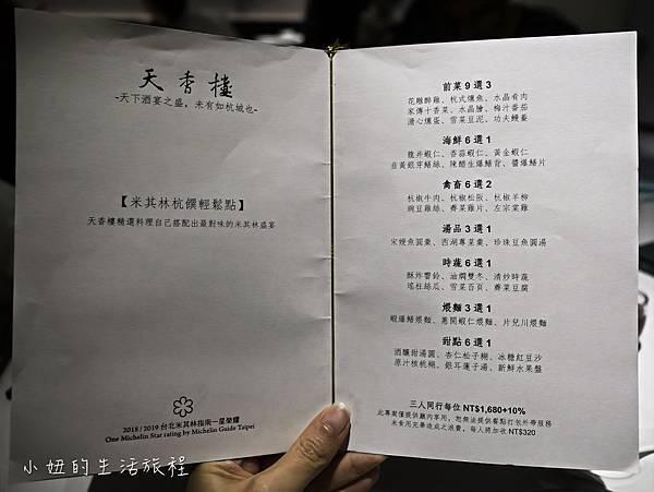天香樓-12.jpg