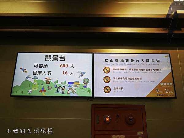 松山機場景觀台,看飛機-25.jpg