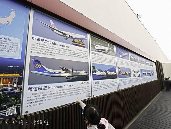 松山機場景觀台,看飛機-23.jpg