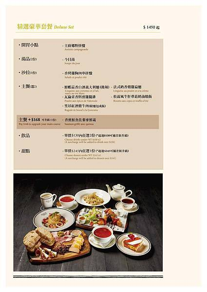 menu仁愛信義巨城_頁面_10.jpg