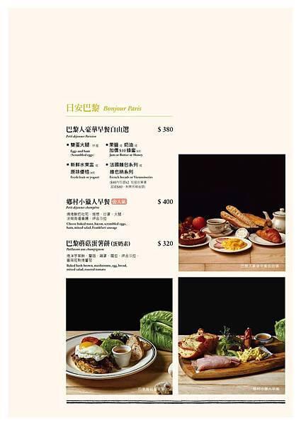 menu仁愛信義巨城_頁面_07.jpg