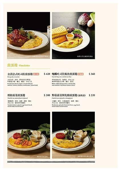 menu仁愛信義巨城_頁面_08.jpg
