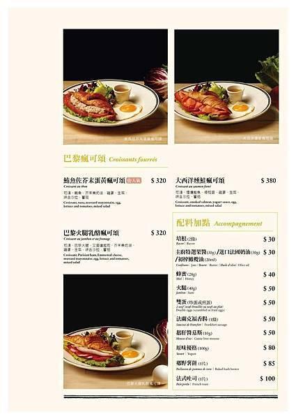 menu仁愛信義巨城_頁面_09.jpg