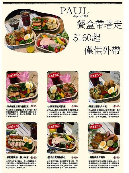外帶餐盒A4pop.jpg