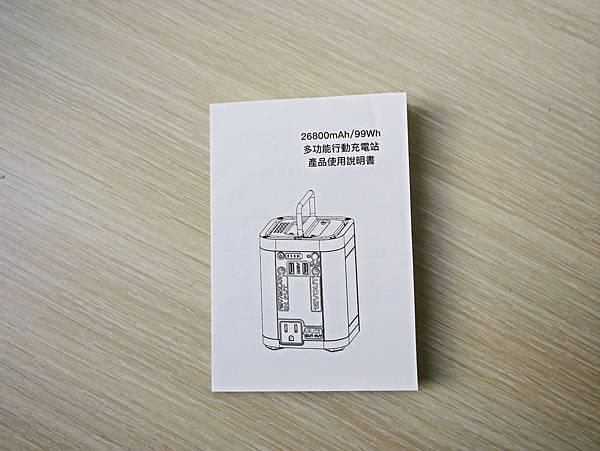 Roommi,戶外行動電源-17.jpg