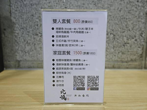 北魂 丼和食處,蘆洲家樂福美食-12.jpg