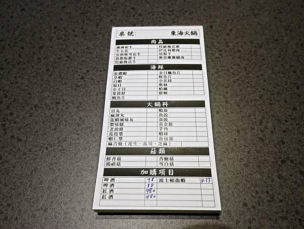 東海火鍋,汐止吃到飽火鍋-16.jpg
