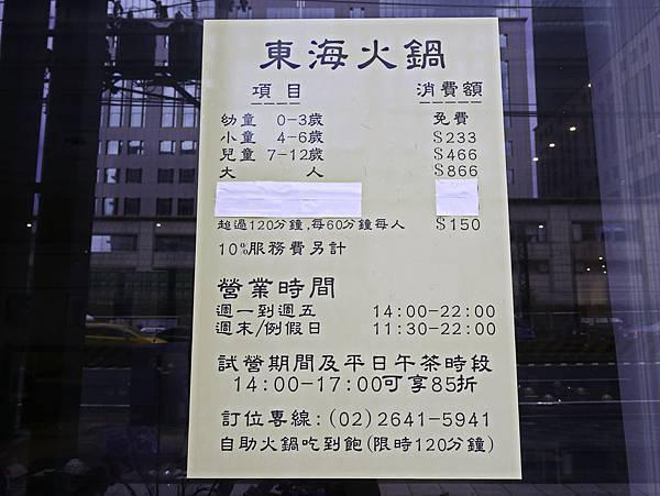 東海火鍋,汐止吃到飽火鍋-49.jpg