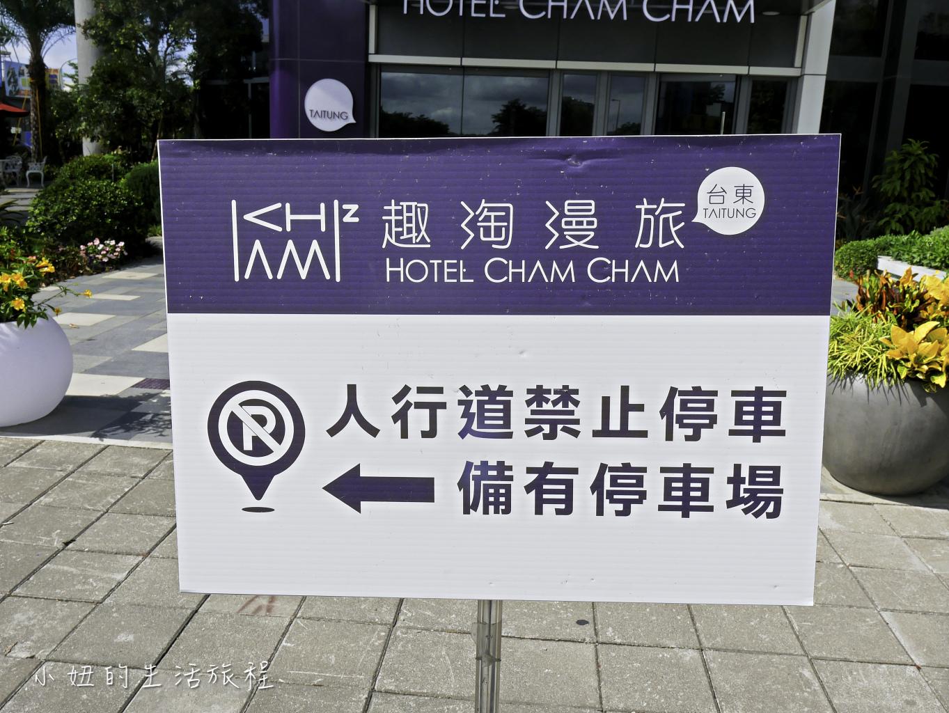 趣淘漫旅 台東-2.jpg