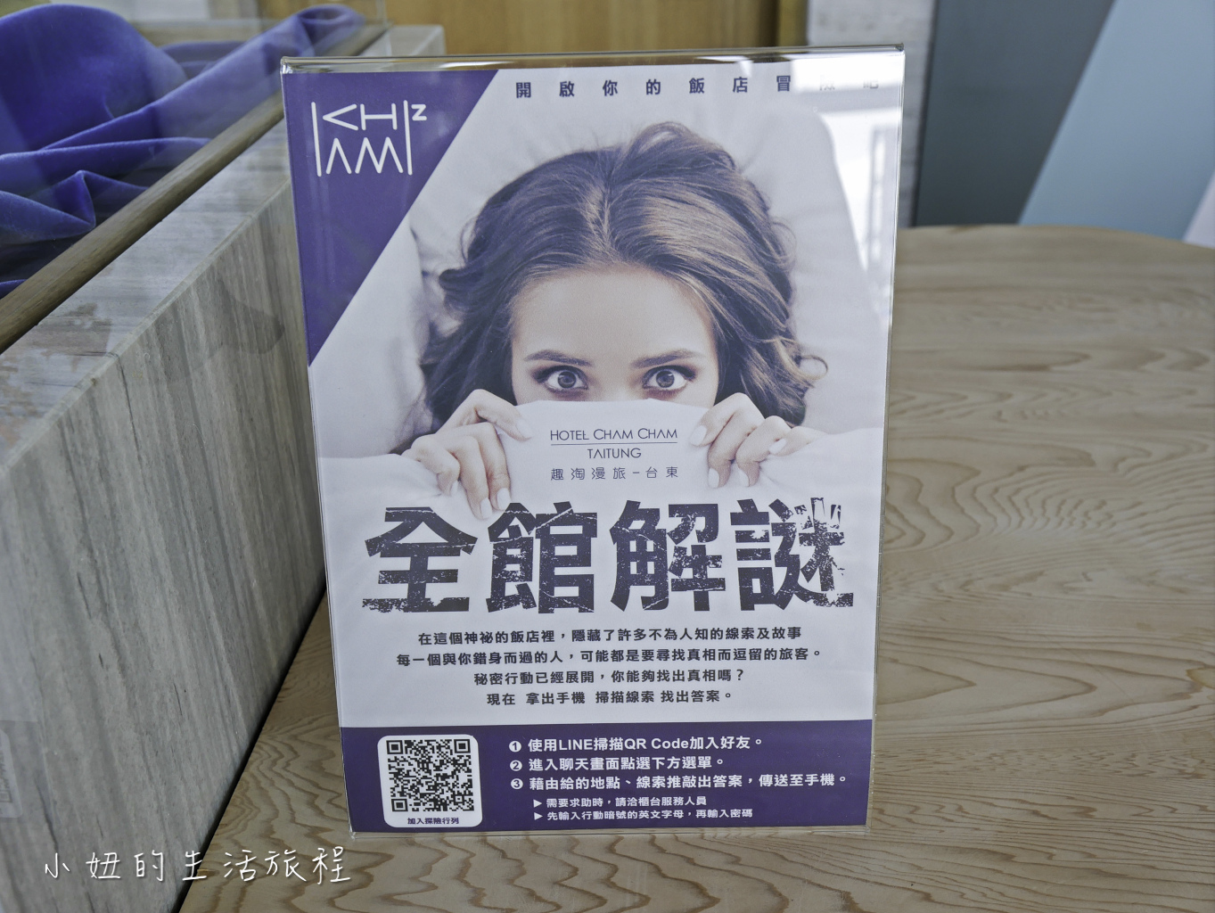 趣淘漫旅 台東-8.jpg