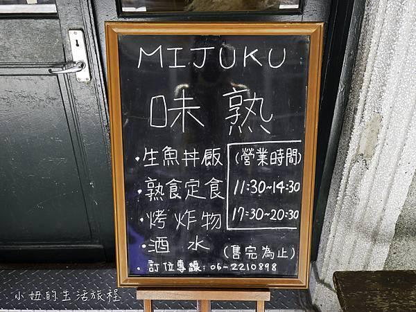 味熟生魚片,菜單,台南-2.jpg