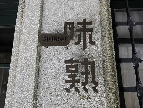 味熟生魚片,菜單,台南-3.jpg