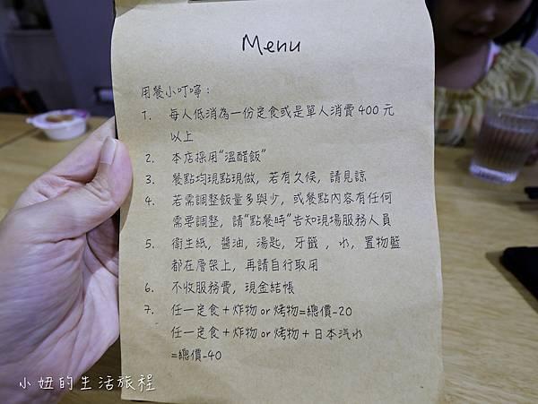 味熟生魚片,菜單,台南-8.jpg